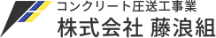 株式会社藤浪組