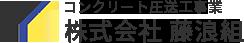 株式会社 藤浪組